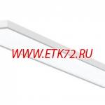 Светодиодный светильник «ОФИСНЫЙ 1200 Х 180» 28 Вт