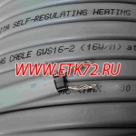 Саморегулирующийся греющий кабель GWS 16-2