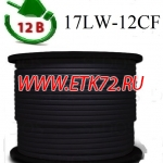 Низковольтный саморегулирующийся кабель Heat Up 17LW- 12 CF