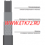 Саморегулирующаяся электрическая нагревательная лента 31VR2-T