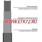 Саморегулирующаяся электрическая нагревательная лента 80VX2-FF Подробне