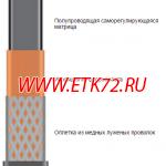 Саморегулирующаяся нагревательная лента 45ВТХ2-ВР (45ФСУ2-СФ)