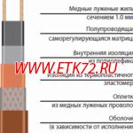 Саморегулирующаяся нагревательная лента 25НТА2-ВТ (25ФСЛе-2СТ)
