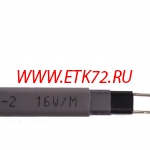 Саморегулирующийся греющий кабель SRL16-2