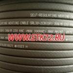 Саморегулирующийся греющий кабель SRL 40-2 CR UV