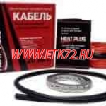 Нагревательный кабель Heat Plus (200Вт)