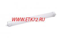 Светильник ЛС18-36 36 Вт