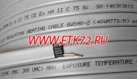 Саморегулирующийся греющий кабель GWS 40-2