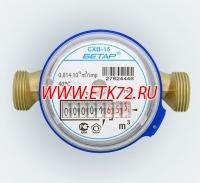 Счетчик воды квартирный СХВ-15 МЗ