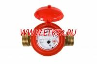счетчик воды ОСВУ-32