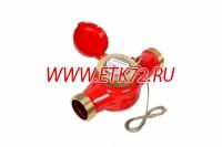 ВСКМ 90-50 ДГ счетчик воды универсальный с импульсным выходом
