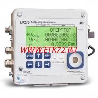 ЕК270 корректор газа