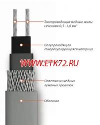 Кабель нагревательный саморегулирующийся 17КСТМ2-Т