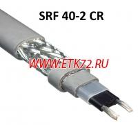 Саморегулирующийся греющий кабель SRF 40-2 CR