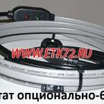Готовые комплекты греющих кабелей AGW 16,24,30