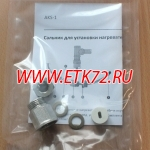 Сальник для ввода кабеля в трубу AKS-1