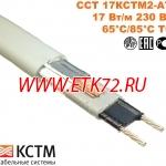кабель нагревательный саморегулирующийся 17кстм2 ат