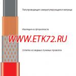 Саморегулирующаяся  нагревательная лента 30ВТС2-ВР (30ФСС2-СФ)