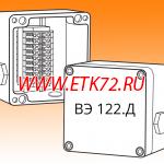 Коробка ВЭ 122 д