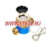 ВКМ-32 ДГ счетчик холодной воды с импульсным выходом