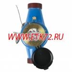ВКМ-50М ДГ счетчик воды