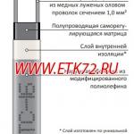 Саморегулирующийся греющий кабель LTC 16 SRL 16-2