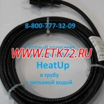 Готовые комплект для обогрева внутри трубы HeatUp 10 SeDS2-CF IN PIPE
