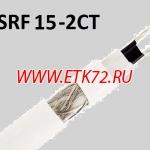 Саморегулирующийся кабель SRF 15-2CT