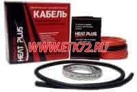 Нагревательный кабель Heat Plus (2200Вт)